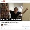 HIKAKIN尊師が「YouTuberはやめておきなさい」って言ってる。
