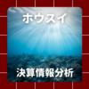 【決算情報分析】ホウスイ(HOHSUI CORPORATION、13520)