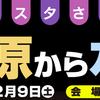 宇宙フェスタ相模原『相模原から水星へ』2月9日(土)開催!