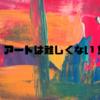 美術2だった僕が、アートについて目覚めた。アート思考とは何か、東京都現代美術館で現代アートを鑑賞しながら考えてみた。