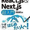 「React.js & Next.js超入門」を読んで、簡単なサイトを作るところまでやってみた