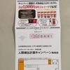 【20/05/17】イトーヨーカドー×UCC人類補缶計画キャンペーン【レシ/はがき】