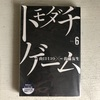 📚20-193トモダチゲーム/6巻★