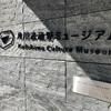 【東所沢】角川武蔵野ミュージアム