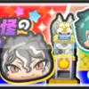 【妖怪ウォッチぷにぷにガシャ】SS妖怪の出現率2倍!(2019/3/24~3/25)