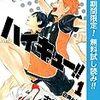 2月4日【無料漫画】ハイキュー1巻~3巻・火ノ丸相撲1巻2巻【kindle電子書籍】