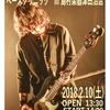 【津田沼ベースショー】開催!!特別ゲストにORANGE RANGE YOHさん登場!