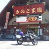 へなちょこGSライダーが行く旅日記 2018北海道ツーリング② 道南前編