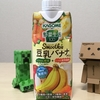 【飲料伝記】カゴメ 野菜生活100 Smoothie 豆乳バナナMix
