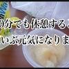 福岡は暑かった。炎天下で外を歩いた私がおこなった熱中症対策