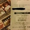 イヴの過ごし方 #かもし(ピアノBGM)23/01/2018