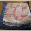 生ハムの洋風押し寿司