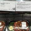 久しぶりのコストコ商品『ジャーマンポークステーキ』を食べてみた♪