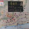 千光寺への道 秋 のぼり