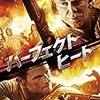 【映画】パーフェクト・ヒート【Java Heat】
