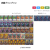 【デュエマ】赤緑プリンプリン優勝デッキレシピ:リモートデュエマ