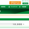 ニッコマ卒が新卒何年で1000万円貯められるか【検証】第一回:新社会人