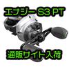【Quantum】ミドルスペックベイトリール〝エナジー〟の第三世代モデル「エナジー S3 PT」国内通販サイト入荷!