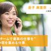 【個別面談】「新卒市場を変えるための2つのサービス」(㈱アイタンクジャパン)