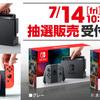 7月14日(金) 10:00より 抽選販売受付 Nintendo Switch 本体 7月20日まで