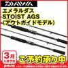 ダイワ(Daiwa) EME STOIST AGS88LM-S