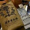 京都のお茶屋さん