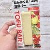 【絹豆腐の2.7倍のたんぱく質】セブンで見つけた新たな「豆腐バー」アサヒコ「たんぱく質10gの豆腐バー」を食べてみたど