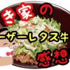 すき家のシーザーレタス牛丼の感想を本音で言うぞっ!カロリーは?