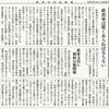 経済同好会新聞 第262号 「エリートコンプレックス」