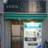 自家製麺伊藤 浅草店 の肉そば