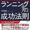 木村誠『ランニングの成功法則』
