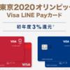 Visa LINE Payカードの申し込み開始、初年度3%還元のクレジットカードのメリット、デメリット