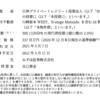 REITニュース(日本都市ファンド、JR東日本)