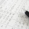 英会話を勉強したら日本語がうまくなった