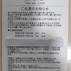 【2021年1月】タカシマヤカード抽選販売で極上森伊蔵当選!!【髙島屋】