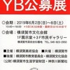 """""""第79回YB(横須賀美術協会)公募展"""""""