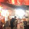夏にオススメの激辛ラーメン。高円寺のラーメン屋【火の鳥】で辛口味噌ラーメン上級を食べてきた。~第二回「辛love」活動報告~