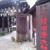 【東京】申年なら行っておこう!?猿田彦神社に行ってきました