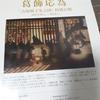 「吉原格子先之図」太田記念美術館