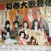 歌舞伎座の連獅子が観たくて