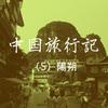 【中国旅行記 NO.5】世界から人が集まる山水画の街・陽朔へ【ドローン空撮】