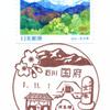 【風景印】国府郵便局(2019.11.1押印、初日印)