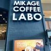 ミカゲ コーヒー ラボ(神戸市東灘区)