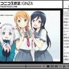 【多数決ドラマ】『「俺の妹がこんなに可愛いわけがない」featuring エロマンガ先生 〜第一弾〜』第1回の感想