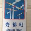 寿都町 ― 風のまちの弁慶 ―