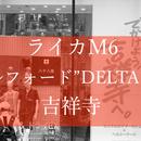 """【モノクロ】イルフォード""""DELTA100""""とライカM6で撮る吉祥寺【フィルム】"""