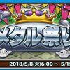 【モンパレ】2018年5月開催!メタル祭りの内容・・・ってタマゴロンがねぇー!