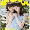 BUBKA(ブブカ)10月号をの在庫が売り切れ!?表紙は秋元真夏×齋藤飛鳥