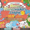 【MTGアリーナ】第2回目のArena Planeswalkers Leagueを開催します!【イベント告知】