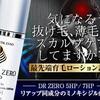 育毛ローション「5HP/7HP(DR ZERO)」
